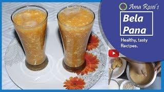 Bela Pana Recipe | ବେଲ ପଣା | How to make Bela Pana