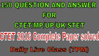 Solved 150 Questions for CTET 2019 of CTET Paper 2016