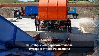 UTV Новости запада Башкирии за 15 февраля