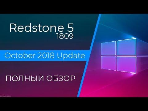 💻 Полный обзор Windows 10 October 2018 Update – самое неудачное обновление Windows 10