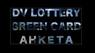 ІНСТРУКЦІЯ ! Як заповнити анкету на грінкарту/ Реєстрація DV Lottery 2020 Green card