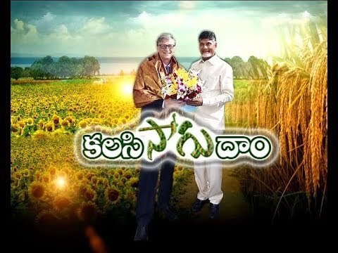 Bill gates Praises CM Chandrababu | on Using Technology in Administration