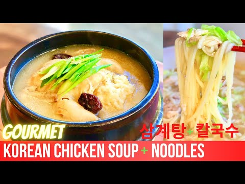 Korean Chicken Soup + Noodle Soup Recipe & Mukbang Ginseng Chicken Soup SamGyeTang 삼계탕 Kalguksu