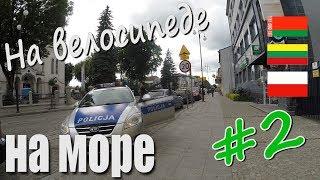 На велосипеде на море #2 (Беларусь-Литва-Польша)