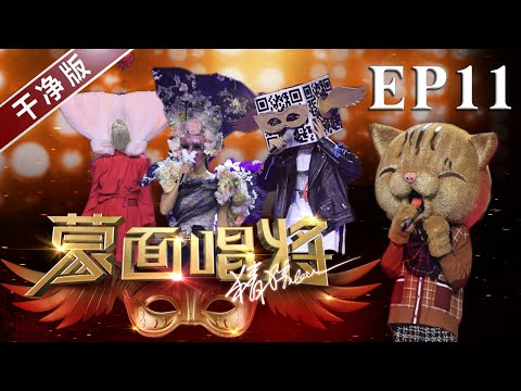 """干净版正片【蒙面盛典】 第11期:吴青峰 """"臭不要脸""""托关系要门票 信""""嘲笑""""冯提莫太矮 蒙面唱将猜猜猜S3 Masked Singer EP11 20181202"""