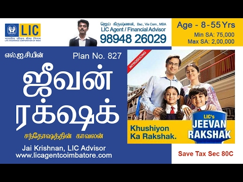 ஜீவன் ரக் ஷக் - LIC Jeevan Rakshak Policy in Tamil - Plan No 827