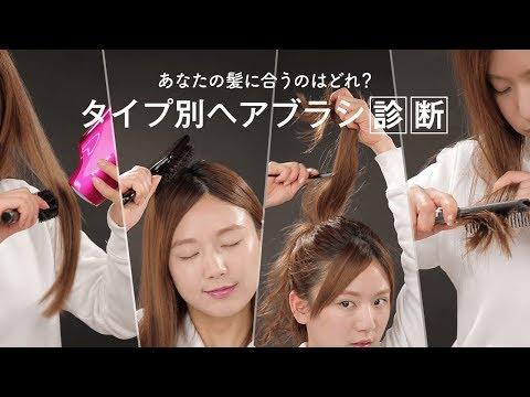 ヘアブラシ診断あなたの髪に一番合うのはどれクシとヘアブラシの使い分けクッションブラシ*スケルトンブラシ*ロールブラシ*コーム