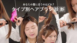 【ヘアブラシ診断】あなたの髪に一番合うのはどれ?クシとヘアブラシの使い分け!クッションブラシ*スケルトンブラシ*ロールブラシ*コーム