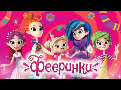 видео: Фееринки  - ПРЕМЬЕРА! - Fairy-teens teaser - Теремок песенки для детей - мультики для девочек
