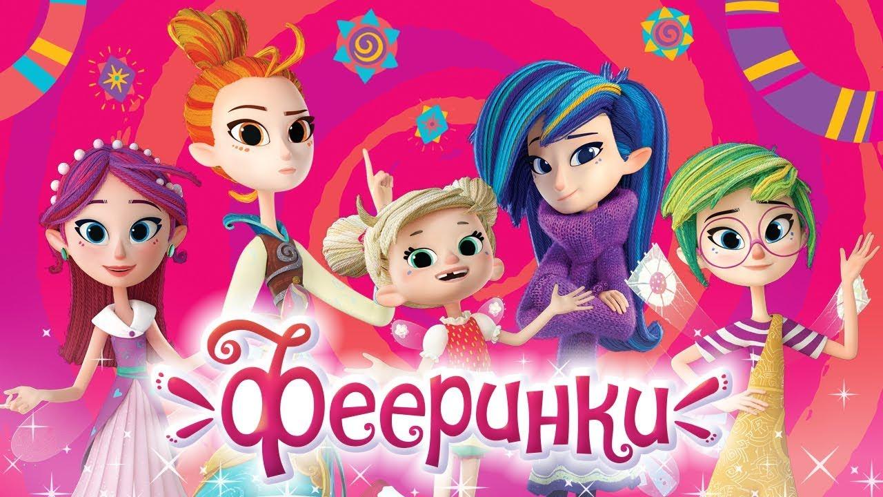 Фееринки 🧚♀️ — ПРЕМЬЕРА! — Fairy-teens teaser — Теремок песенки для детей — мультики для девочек