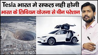 Tesla Car | Lithium ion battery | Lithium triangle country | Electric Vehicle | KABIL Company | Car