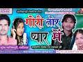 Suresh Manikpuri,Shashi Lata  Cg Romantic Song-Gori Tor Pyar Me