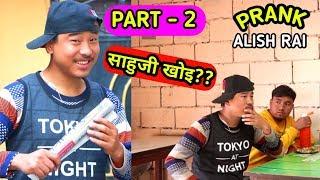 Nepali prank - PART - 2/saahu ji khoi /साहुजी खोई ?|| funny/comedy prank || alish rai
