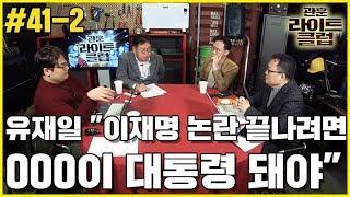 """관훈라이트 #41-2 유재일 """"이재명 논란 끝나려면 OOO이 대통령 돼야"""""""