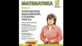 Математика 5 класс. УПРОЩЕНИЕ ВЫРАЖЕНИЙ. СТЕПЕНЬ ЧИСЛА. КВАДРАТ И КУБ ЧИСЛА.