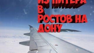 Лечу домой в Ростов на Дону - VLOG