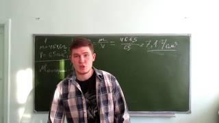 """Решение задач по физике на тему: """"плотность вещества"""" урок 2"""