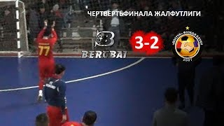 BERGBAI - ДОСТУК l Жалфутлига l Futsal l Премьер Дивизион l сезон 2018-2019 l Четвертьфинала