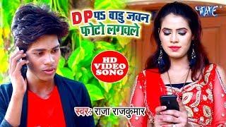 Raja Rajkumar का नया सबसे हिट गाना 2019 - DP Pa Badu Jawan Photo Lagwle - Bhojpuri Song