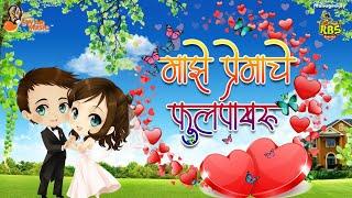 पहिल्या प्रेमाची आठवण करूँदेनार हा गाणा   Premache Phulpakharu   New Marathi Love Song 2019  