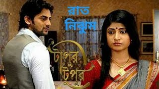 টাপুর টুপুর বাংলা সিরিয়াল ( রাত নিঝুম সং )   Tapur Tupur ( Rat Nijhum )   Bengali Serial
