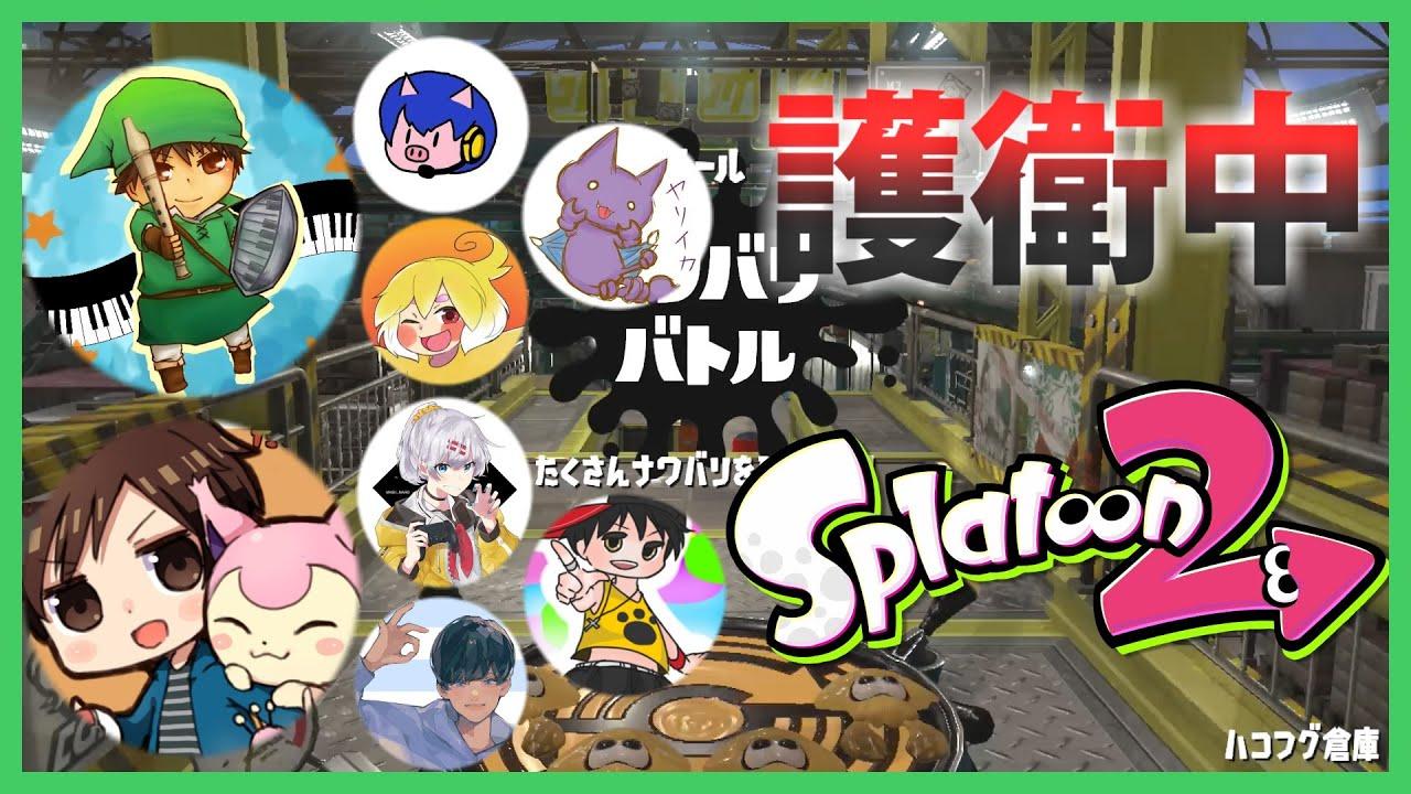 【スプラトゥーン2】護衛中をイカでやってみた【ゆーたけチーム実況】Splatoon2