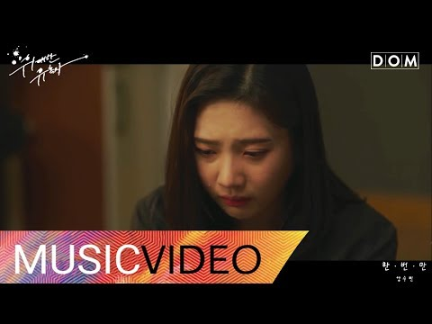 [MV] 양수빈 (Yang Soobin) - 한번만(Just Once) Tempted (The Great Seducer) FMV