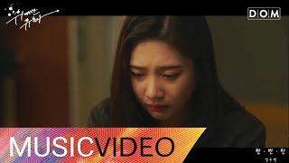[MV] 양수빈 (Yang Soobin) - 한번만(Just Once) Tempted (The Great Seducer) FMV