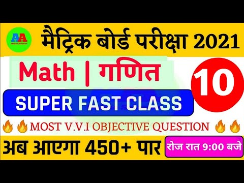 #10, 10th Math Importan Objective Questions Revision Class