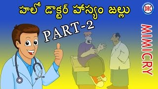 Hallo Doctor Mimicry Part-2 || Telangana Comedy Jokes