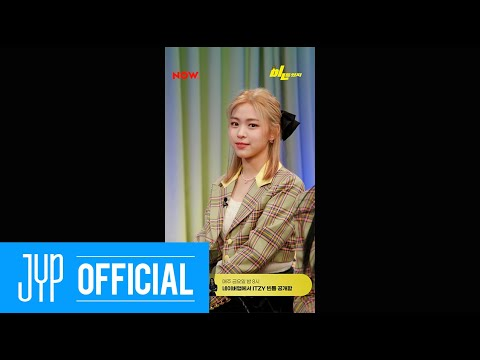 """Download ITZY """"bㅣㄴ틈있지"""" EP.08 (FULL Ver.)"""