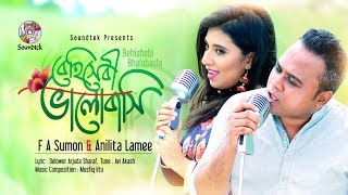 Behsabi Bhalobashi F A Sumon And Lamee Mp3 Song Download