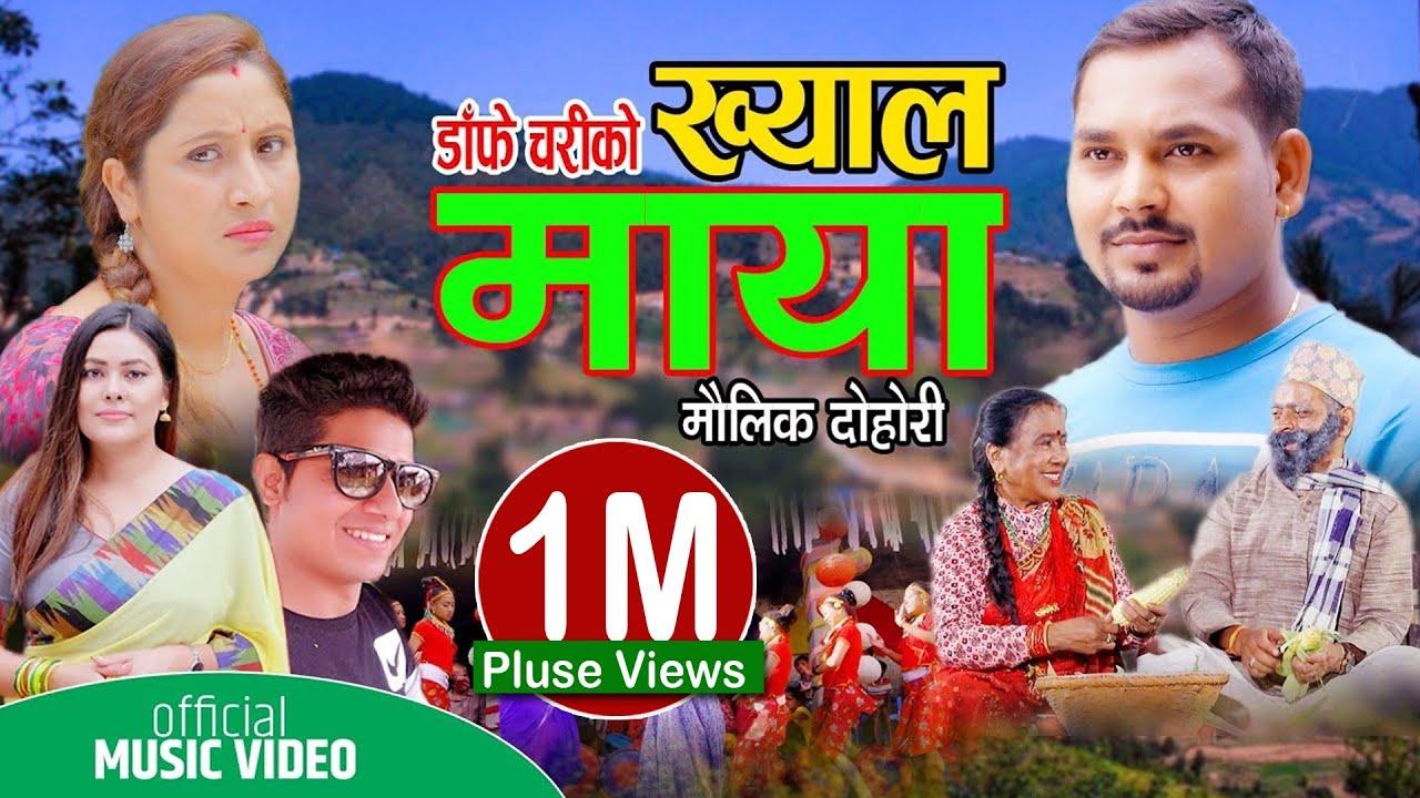 "Khyal maya""ख्याल मायाँ""/New Nepali LokDohori Song 2077-2020 Saroj, Santosh Lamichhane/Sunita Dulal"