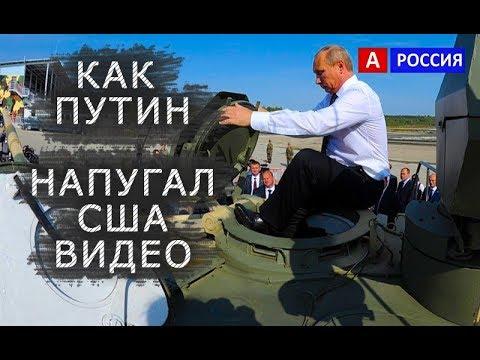 Путин испугал США