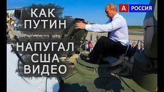 Путин испугал США Видео Ракета Сормат