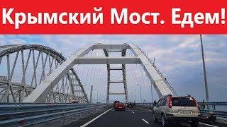 Крым 2018.Едем по Крымскому Мосту!!!