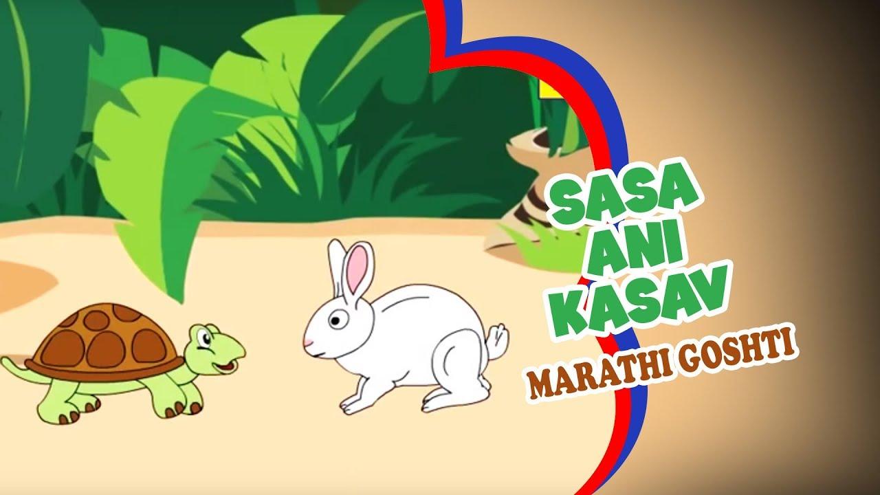 Goshti pdf marathi