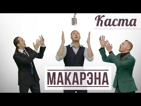 Каста - Макарэна