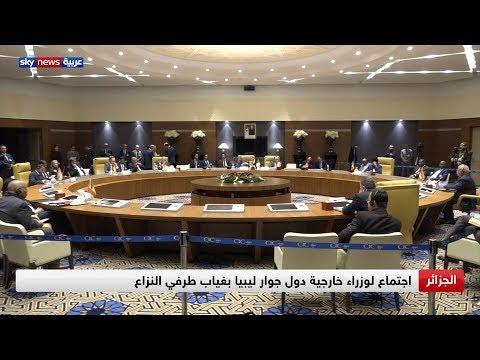 اجتماع لوزراء خارجية دول جوار ليبيا بغياب أطراف النزاع  - نشر قبل 13 ساعة