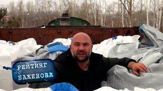 Рейтинг Баженова  Дикарь  Сольный номер