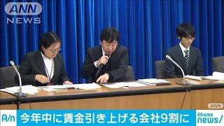 今年中に賃金を引き上げる会社が9割に 厚労省(19/11/26)