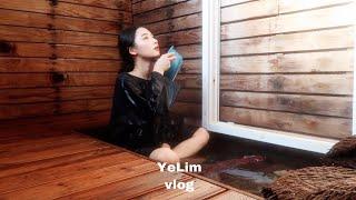 SUB) YeLim vlog 함평해수찜 이야기 (#함평…