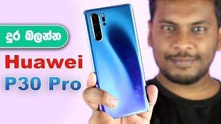 Huawei P30 Pro Unboxing | Sri Lanka