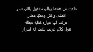 ياعرافه ShaDow GhOst 2011 عشرة ذيابه ياعرافه Rap qatar راب قطر