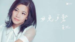 黃妃 Huang Fei -  毋免歹勢 [Official Lyric Video]