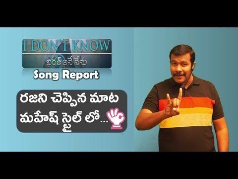 Bharat Ane Nenu I Don't Know Song Report | Mahesh Babu | DSP | Farhan Akhtar | Mr. B