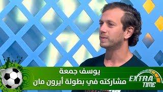 يوسف جمعة - مشاركته في بطولة أيرون مان