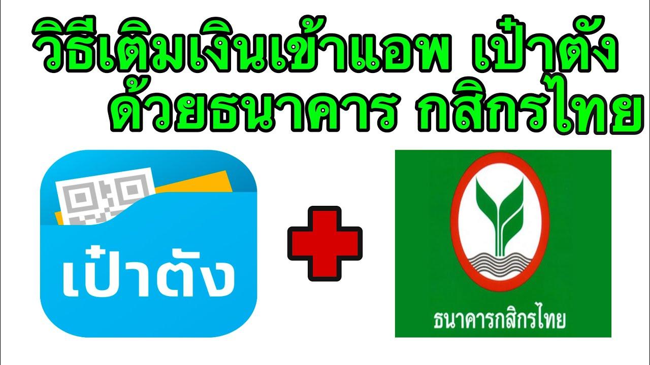 วิธีเติมเงินเข้าแอพ เป๋าตัง ด้วย ธนาคารกสิกรไทย ละเอียดทุกขั้นตอน