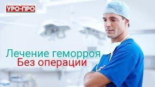 Лечение геморроя в Ростове-на-Дону | Центр проктологии