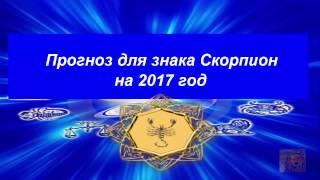 Прогноз для знака Скорпион на 2017 год